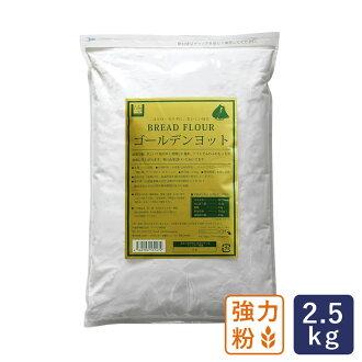 供最強力面粉黄金的帆船麵包使用的面粉2.5kg_