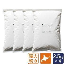まとめ買い 強力粉 はるゆたかブレンド 北海道産パン用小麦粉 2.5kg×4(10kg)_
