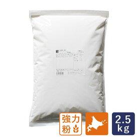強力粉 はるゆたかブレンド 北海道産パン用小麦粉 2.5kg_