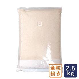 全粒粉 スーパーファインハード 2.5kg 小麦全粒粉_