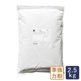 準強力粉 ムール・ド・ピエール フランスパン用小麦粉 2.5kg_