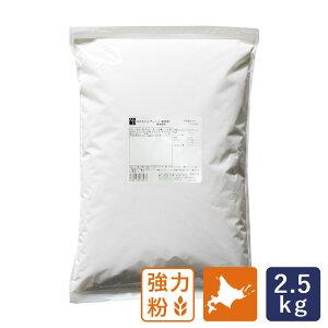 強力粉 ゆめちからブレンド 北海道美瑛産限定 パン用小麦粉 2.5kg 国産小麦粉_