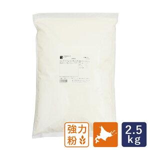 強力粉 北海道産強力粉 オペラ 2.5kg 国産小麦粉_