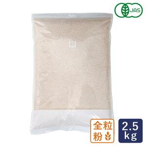 全粒粉 有機JAS オーガニック全粒粉 強力タイプ 2.5kg 有機全粒粉_