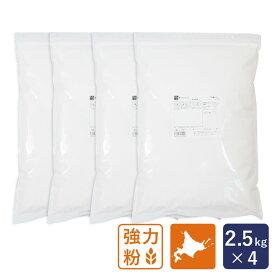 強力粉 春よ恋100 #1 北海道産パン用小麦粉 2.5kg×4(10kg)国産_