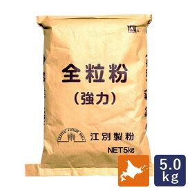 全粒粉(強力)北海道産全粒粉 江別製粉 業務用 5kg 国産小麦全粒粉_