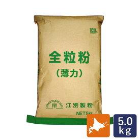 全粒粉(薄力)江別製粉 北海道産全粒粉 5kg 国産小麦 薄力全粒粉_