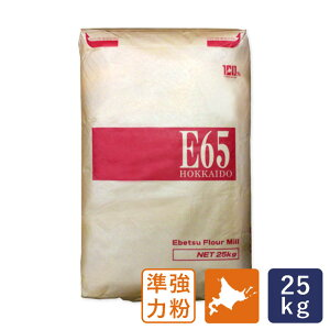準強力粉 フランスパン用小麦粉 E65 江別製粉 業務用 25kg 国産小麦粉【沖縄は別途追加送料】_