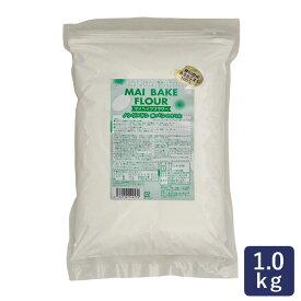 米粉パン用 あきたこまちマイベイクフラワー 製パン用 1kg グルテンフリー 小麦粉不使用_