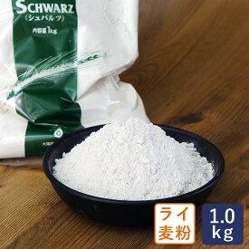 ライ麦粉 シュバルツ(SCHWARZ)細挽き 太陽製粉 1kg_おうち時間 パン作り お菓子作り 手作り パン材料 お菓子材料