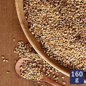 ローストアマニ 粒 160g スーパーフード 亜麻仁_おうち時間 パン作り お菓子作り 手作り パン材料 お菓子材料
