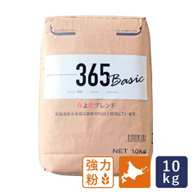 強力粉 春よ恋ブレンド365Basic 北海道産パン用小麦粉 10kg_ 国産小麦粉 ハロウィン