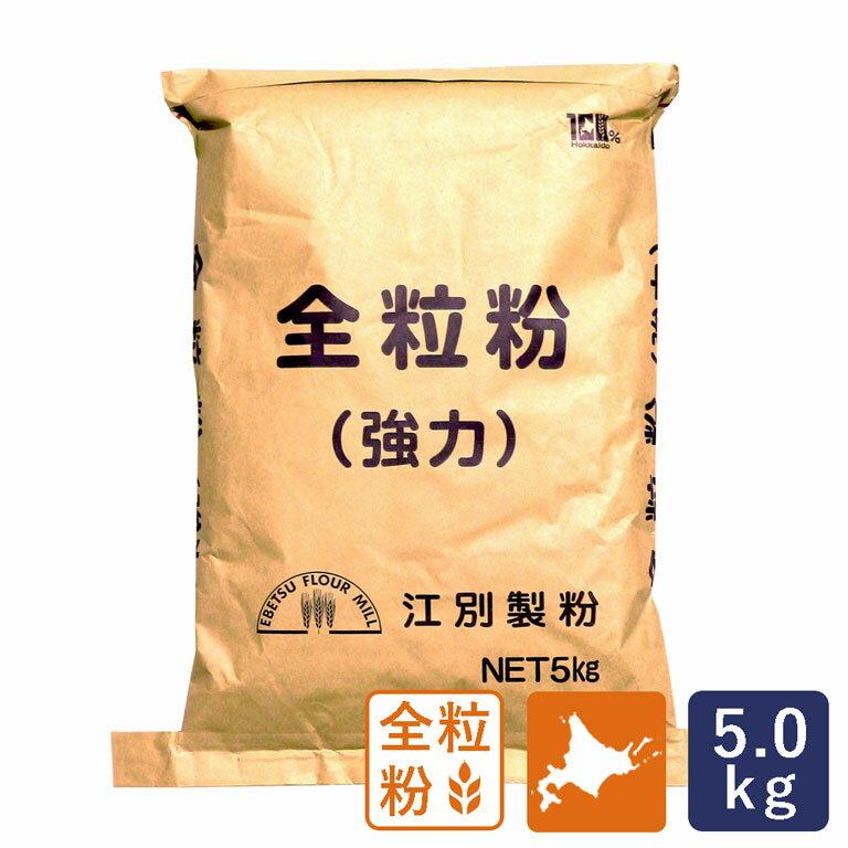 強力粉 北海道産 強力全粒粉 5kg 江別製粉 【国産小麦 業務用】_