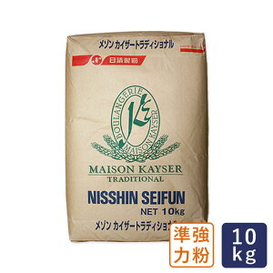 準強力粉 メゾンカイザートラディショナル フランスパン用小麦粉 日清製粉 業務用 10kg_