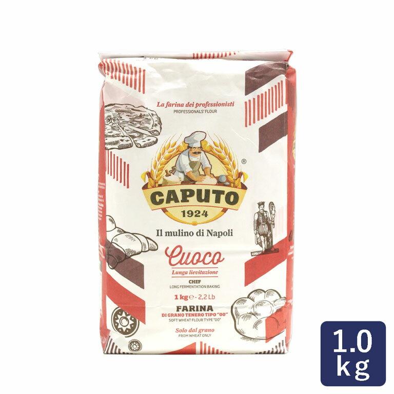 ピザ専用粉 カプート社 ファリーナ ティーポ00 クオーコ ピッツァイオーロ サッコロッソ 1kg ホームパーティー_