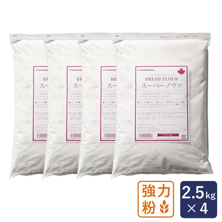 強力粉 まとめ買い スーパーノヴァ 1CW 10kg(2.5kg×4) 江別製粉 小麦粉【ママ割会員エントリーで全品ポイント5倍】