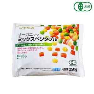 【在庫あり!最短発送可】冷凍野菜 有機JAS オーガニック冷凍ミックスベジタブル MUSO 250g_