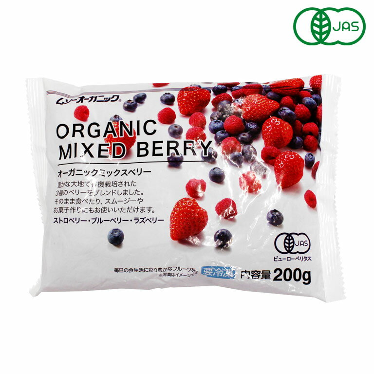 【有機JAS】冷凍フルーツ MUSO オーガニック冷凍ミックスベリー 200g ストロベリー ブルーベリー ラズベリー<お菓子材料・パン材料>_