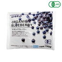 【有機JAS】冷凍フルーツ MUSO オーガニック冷凍ブルーベリー 150g<お菓子材料・パン材料>_