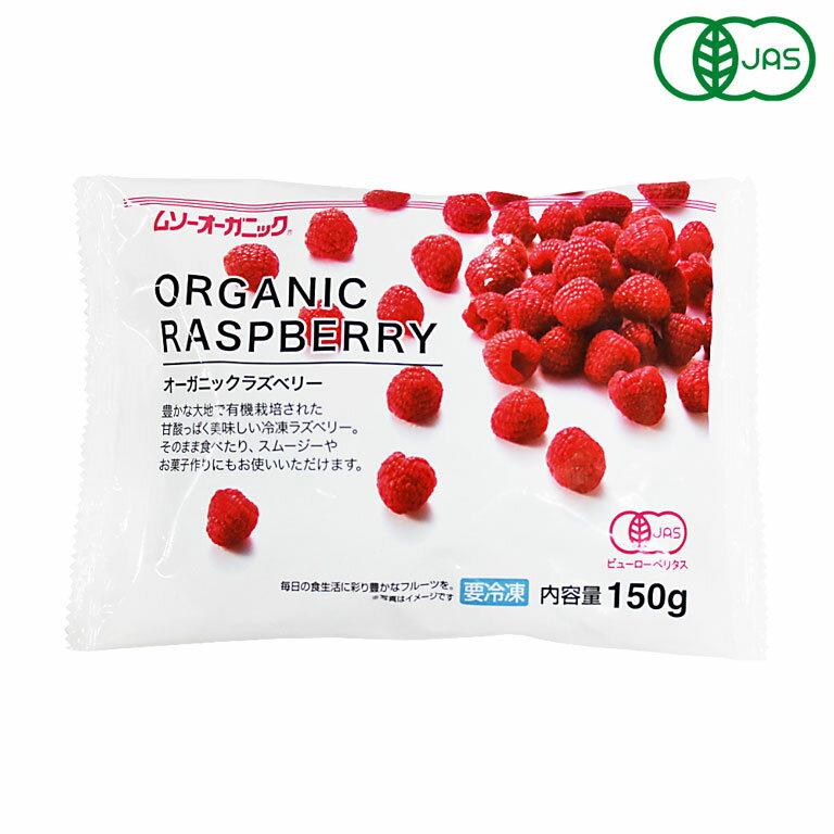 【有機JAS】冷凍フルーツ MUSO オーガニック冷凍ラズベリー 150g<お菓子材料・パン材料>_
