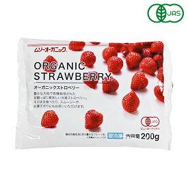 【有機JAS】冷凍フルーツ MUSO オーガニック冷凍ストロベリー 200g <お菓子材料・パン材料>_