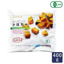 冷凍野菜 有機JAS オーガニック冷凍国産かぼちゃ MUSO 400g 北海道産 パンプキン_おうち時間 パン作り お菓子作り 手作り パン材料 お菓子材料
