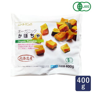 冷凍野菜 有機JAS オーガニック冷凍国産かぼちゃ MUSO 400g 北海道産 パンプキン_