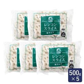 冷凍野菜 レンコンスライスMサイズ 神栄 500g×5(2.5kg) れんこん 蓮根 カット野菜_ ハロウィン