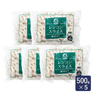 冷凍野菜 レンコンスライスMサイズ 神栄 500g×5(2.5kg) れんこん 蓮根 カット野菜_ おうち時間 パン作り お菓子作り 手作り パン材料 お菓子材料