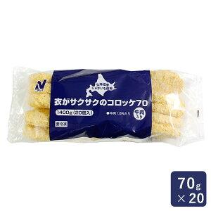 冷凍食品 衣がサクサクのコロッケ70(牛肉入り) 70g×20_おうち時間 パン作り お菓子作り 手作り パン材料 お菓子材料 ハロウィン