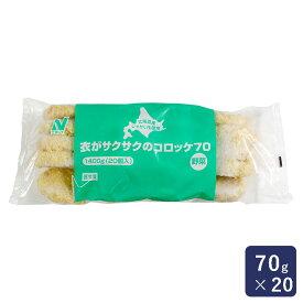 冷凍食品 衣がサクサクのコロッケ70(野菜) 70g×20_