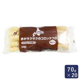 冷凍食品 衣がサクサクのコロッケ70(カレー) 70g×20_おうち時間 パン作り お菓子作り 手作り パン材料 お菓子材料 クリスマス ポイント消化