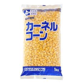 冷凍野菜 モリタン カーネルコーン 1kg 北海道産 とうもろこし 粒_