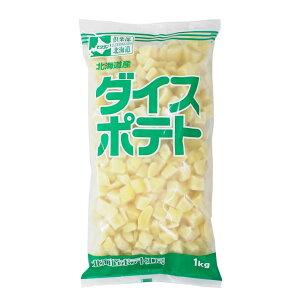 冷凍野菜 ダイスポテト モリタン 1kg 北海道産 じゃがいも 馬鈴薯_おうち時間 パン作り お菓子作り 手作り パン材料 お菓子材料