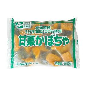 冷凍野菜 甘栗かぼちゃ モリタン 500g 北海道産 南瓜 季節限定_