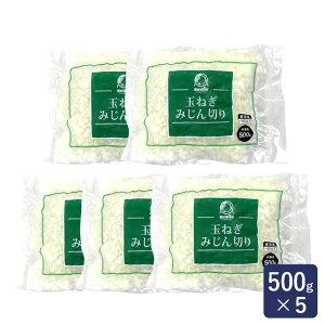 冷凍野菜 玉ねぎみじん切り 神栄 500g×5(2.5kg) オニオン 玉葱 カット野菜_