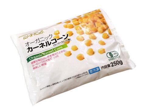 【有機JAS】MUSO オーガニック冷凍カーネルコーン 250g 冷凍野菜_
