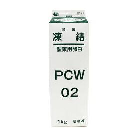 凍結製菓用卵白(殺菌) PCW-02 イフジ産業 1kg 冷凍卵白_ ハロウィン