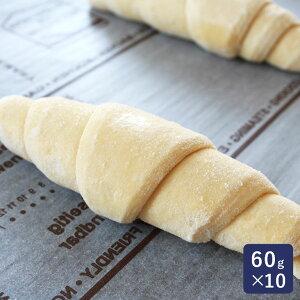 冷凍パン生地 バタークロワッサン フランス産 60g×10_おうち時間 パン作り お菓子作り 手作り パン材料 お菓子材料 ハロウィン