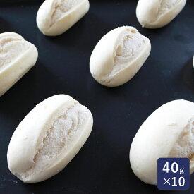 冷凍パン生地 プチパン プレーン 半焼成 40g×10_<解凍・発酵不要>おうち時間 パン作り お菓子作り 手作り パン材料 お菓子材料 クリスマス ポイント消化