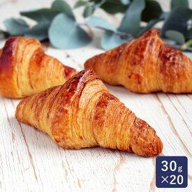 冷凍パン生地 ヘリテージミニクロワッサン フランス産 解凍・発酵不要 30g×20_