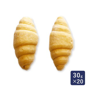 冷凍パン生地 ヘリテージミニクロワッサン フランス産 解凍・発酵不要 30g×20_おうち時間 パン作り お菓子作り 手作り パン材料 お菓子材料 クリスマス ポイント消化
