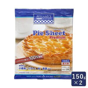 冷凍生地 冷凍パイシート 150g×2 パイキジ_ アップルパイ ミートパイ キッシュおうち時間 パン作り お菓子作り 手作り パン材料 お菓子材料