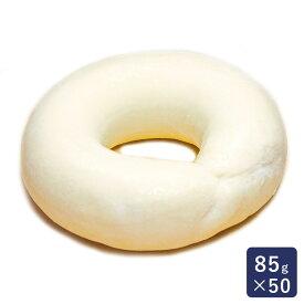冷凍パン生地 ベーグル プレーン ISM(イズム) 業務用 1ケース 85g×50_おうち時間 パン作り お菓子作り 手作り パン材料 お菓子材料