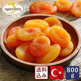 ドライアプリコット トルコ産 800g_ ドライフルーツ 砂糖不使用 あんず 杏【ゆうパケット/送料無料】