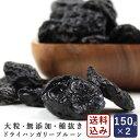 ウズベキスタン産 無添加ドライハンガリープルーン 種抜き 150g×2 砂糖不使用 無添加ドライフルーツ ドライプルーン…