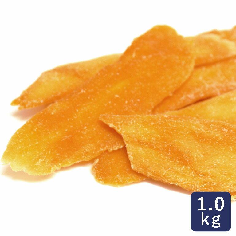 ドライフルーツ ドライソフトマンゴー 1kg タイ産 <お菓子材料 パン材料 ドライフルーツ>_