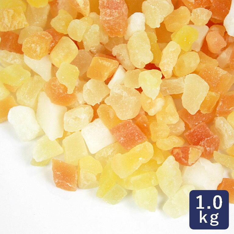 ジューシートロピカル5種ミックスフルーツ 5mmダイス 1kg 【お菓子材料 パン材料・ドライフルーツ】_