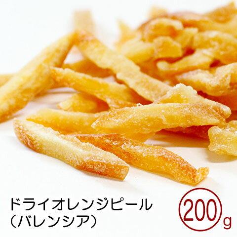 ドライオレンジピール(バレンシア) 200g オレンジ ピール_<お菓子・パン材料 ドライフルーツ>