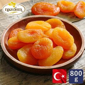 ドライアプリコット トルコ産 800g_ ドライフルーツ 砂糖不使用 あんず 杏